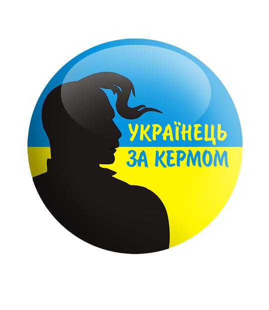 167_shilda-ukranets-za-kermo