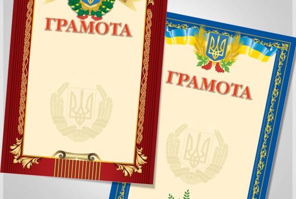 Грамоти та сертифікати