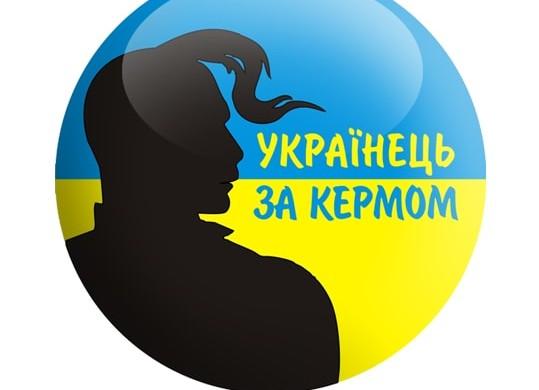 167_shilda-ukranets-za-kermo-min