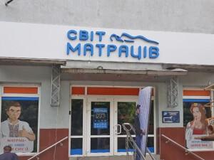 vyviska-svit-matrasiv-2
